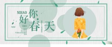 森系淡绿色草绿你好春天文艺小清新女孩春天早安日签微信公众号封面大图