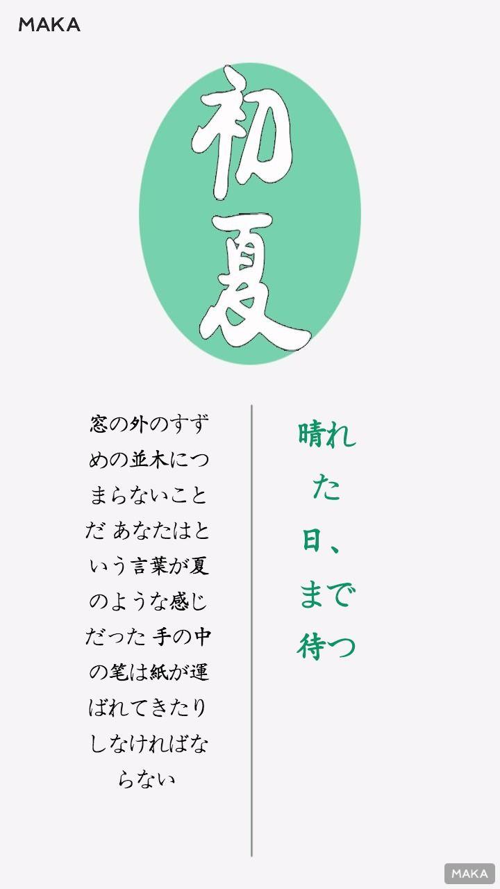 初夏明信片场景日系小清新绿色