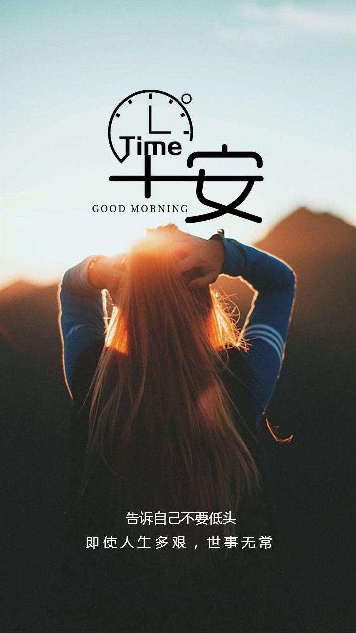 文艺清新早安问候早晚日签