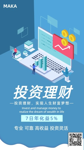 简约蓝色投资理财金融服务宣传手机海报模版