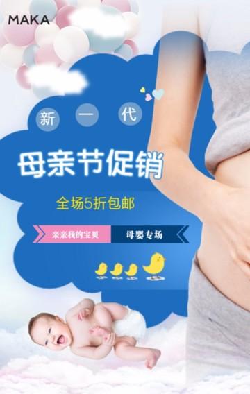 可爱温馨母婴用品节日促销活动H5模板