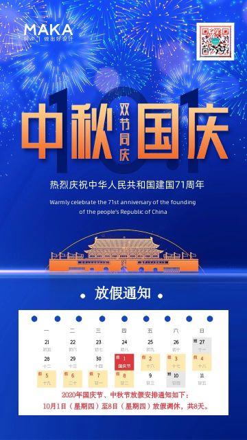 高端中国风企业/公司中秋国庆放假通知宣传海报