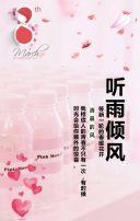 女神节,3.8妇女节 祝福贺卡