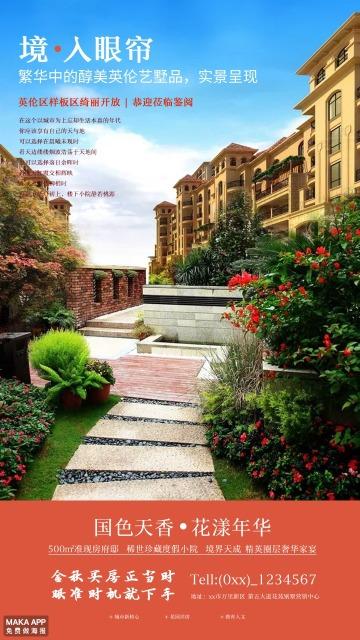 房地产别墅花园报宣传页单