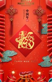 红色喜庆中国年福字贺岁迎新纳福宣传H5