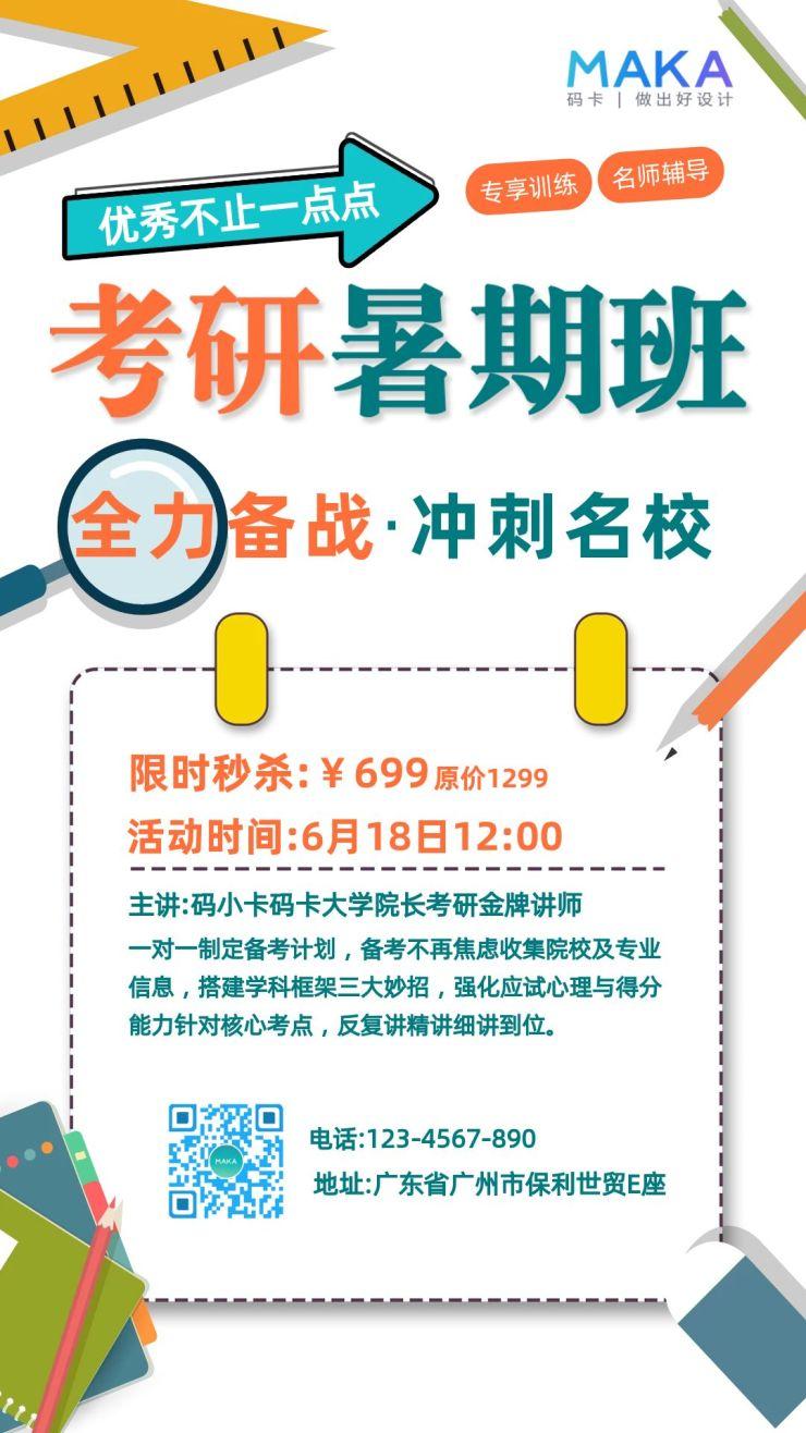 考研暑期班招生宣传海报