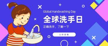 手绘风全球洗手日公众号首图