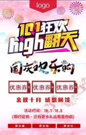 红色中国风国庆节综合商场节日促销翻页H5