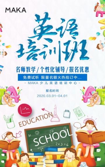 卡通手绘英语培训班招生幼儿园招生宣传H5模板