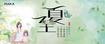 手绘传统二十四节气之夏至节气民俗普及公众号封面首图模板