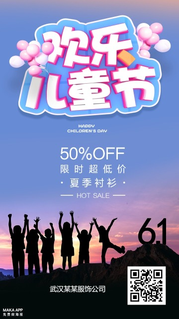 61儿童节促销海报