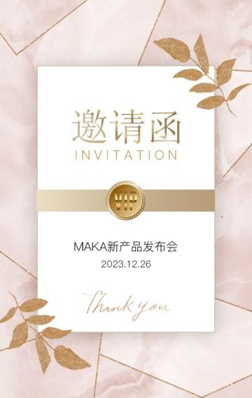 简约时尚高端商务峰会产品发布会论坛会议邀请函企业宣传H5