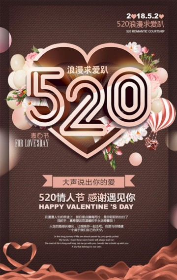 【520】促销相册告白神器H5