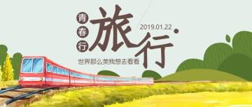 小清新卡通日签心情微信公众号头图