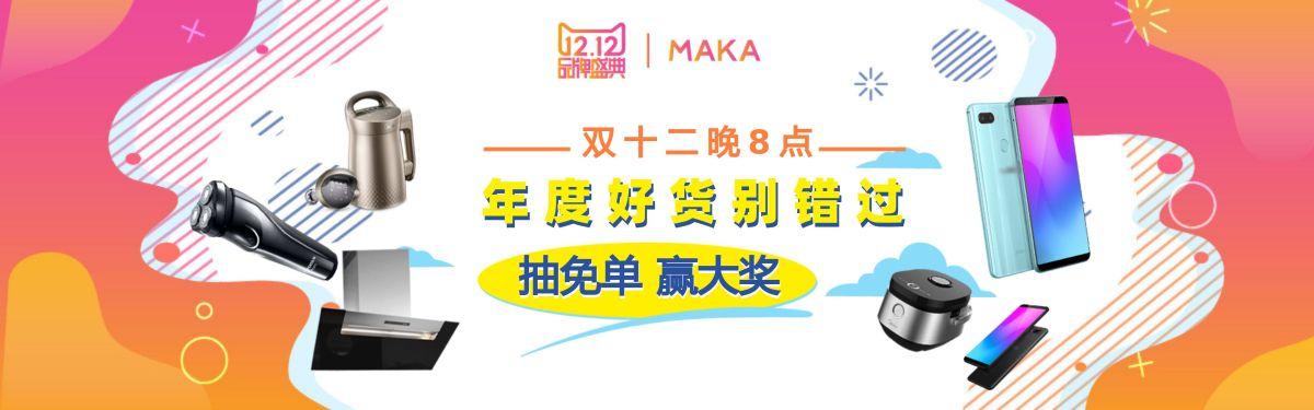 双十二家电预热渐变风格促销宣传banner