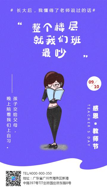 卡通手绘趣味9月10日感恩教师节手机海报