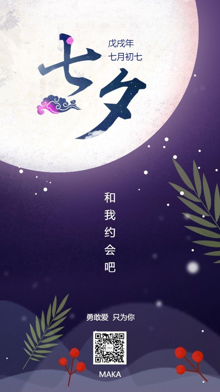 七夕情定七夕七夕节梦幻七夕