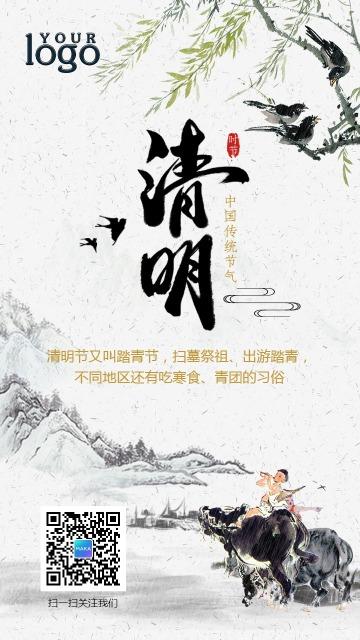 清明节中国风节日贺卡海报日签个人企业通用