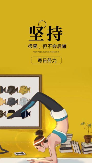 黄色创意简约健身减肥励志瘦身手机壁纸