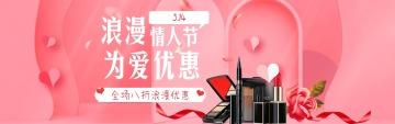 粉红简约3.14白色情人节促销折扣宣传店铺通用活动banner