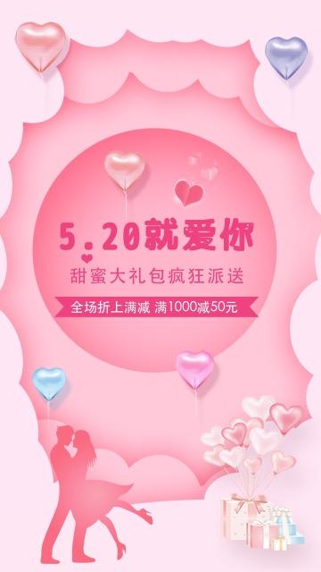 清新简约文艺大气520情人节活动促销推广宣传