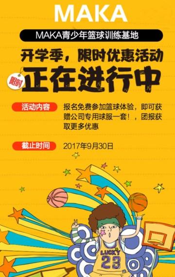 黄色卡通篮球训练基地招生H5