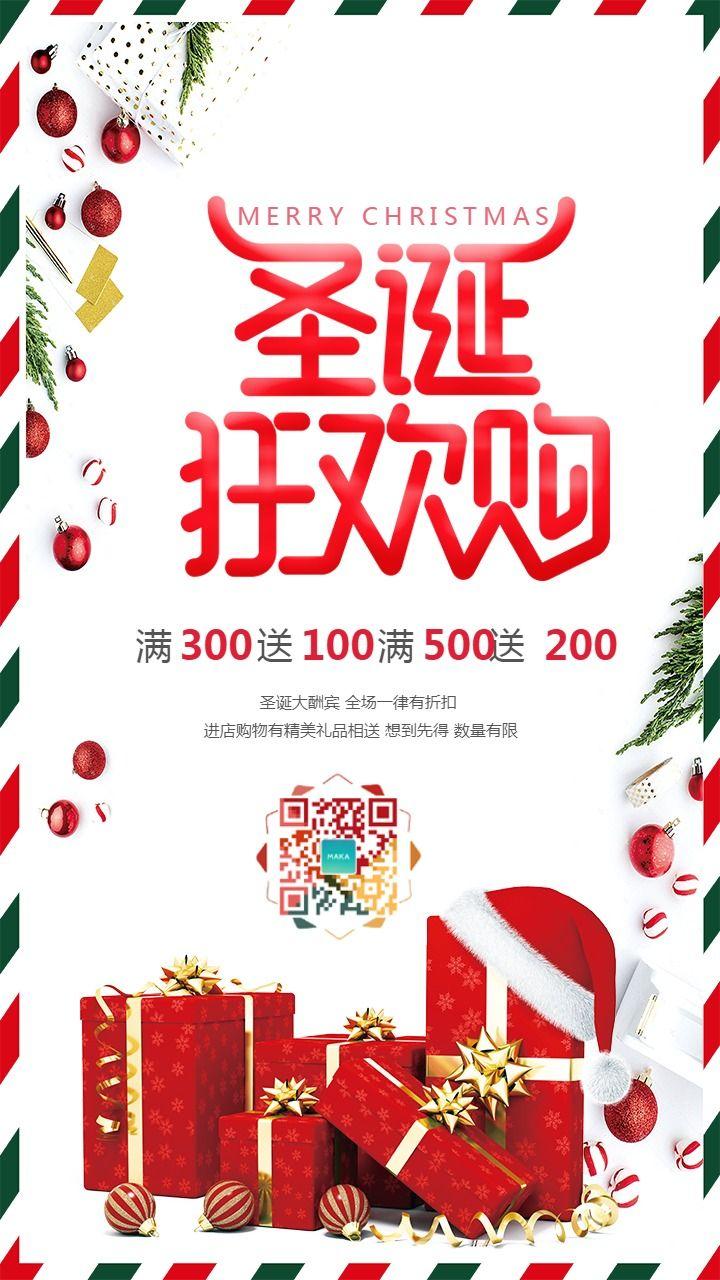 清新圣诞节狂欢购 促销优惠海报