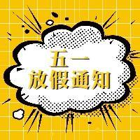 时尚炫酷五一劳动节放假通知微信文章次条封面