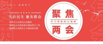中国风简约红色大气聚焦两会微信公众号封面大图