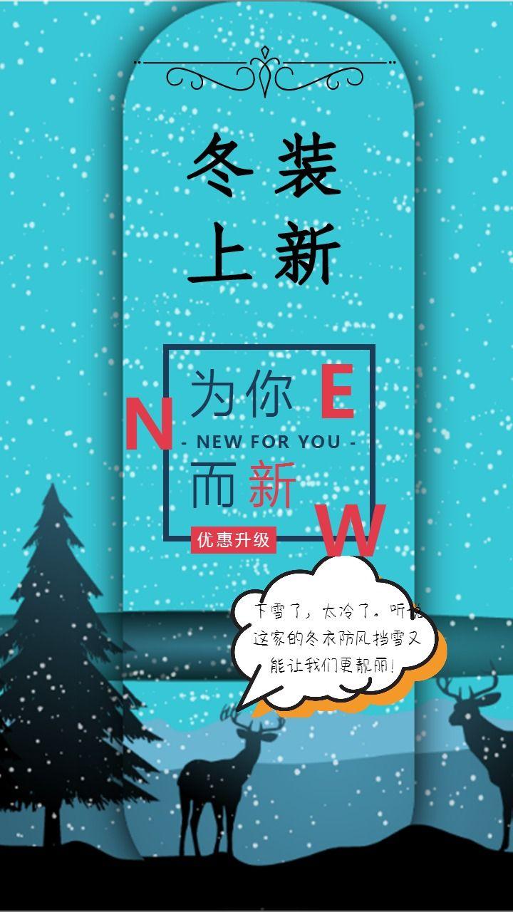 冬装上新 新款上市 优惠促销 打折 宣传海报