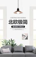 北欧家居家具室内设计家装节装修促销活动画册H5模板
