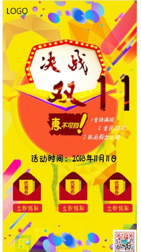 双11海报/创意双11海报/双11活动促销海报/决战双11/双11购物狂欢节/双11线上线下活动海报