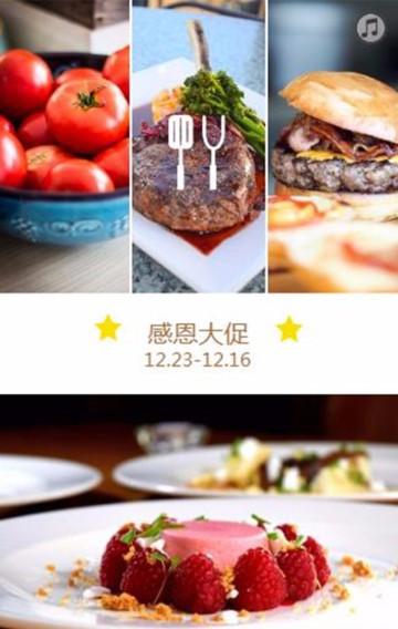 感恩大促 活动促销 餐厅促销 饭店促销