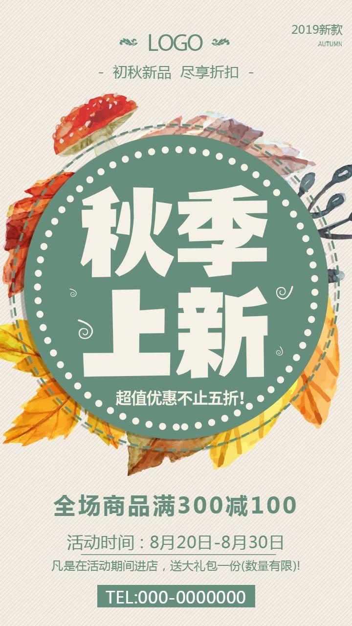 【秋季促销31】秋季活动宣传促销通用海报
