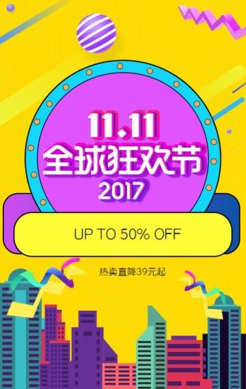 热销微商/电商/淘宝双11促销