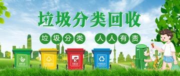 手绘风垃圾分类公众号首图