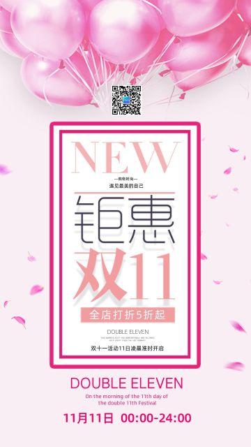简约浪漫粉红气球天猫双十一购物狂欢节文艺小清新电商打折促销新品宣传海报