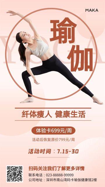 黄色简约风格瑜伽招聘招生宣传海报