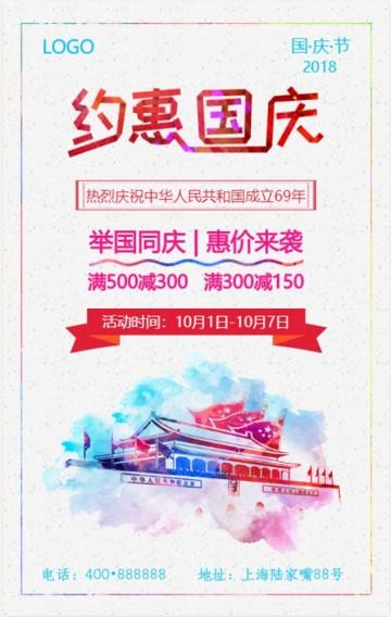 国庆节节日活动促销水彩海报
