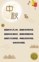 中秋节 中秋节祝福 中秋节贺卡