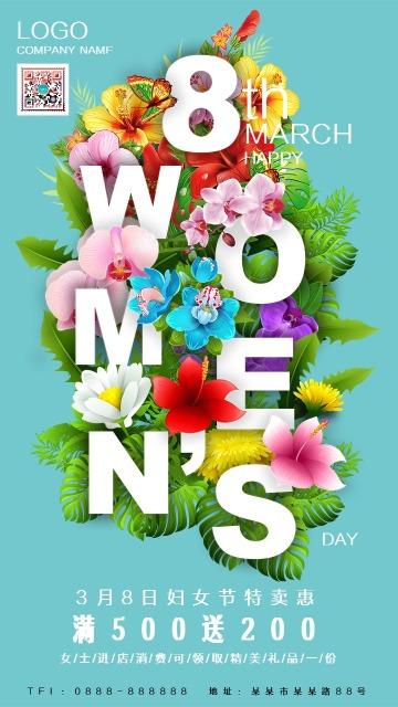唯美浪漫蓝色三八女神节妇女节商家促销活动宣传海报