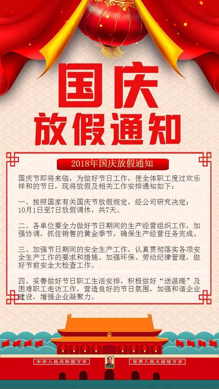 国庆节放假通知海报