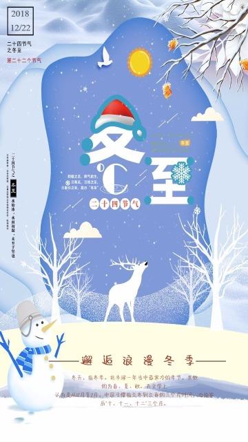 冬至、冬至狂欢、贺卡、祝福、狂欢、折扣、二十四节气