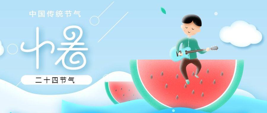 小暑节气手绘插画清新风微信公众号封面