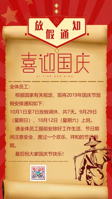 金色简约大气公司十一国庆节放假通知宣传海报