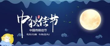 唯美浪漫风中秋节传统节日宣传公众号封面大图