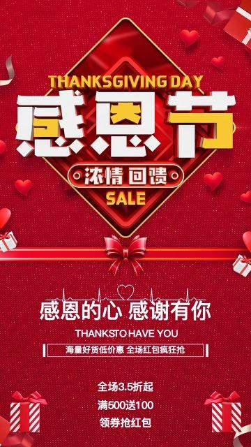 感恩节促销海报商场促销活动促销感恩回馈