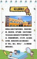 可爱简约幼儿园开学招生邀请函