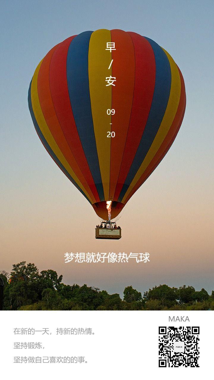 日签早安早晚安心情语录品牌传播热气球梦想