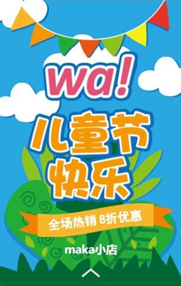 61儿童节促销优惠打折手绘卡通风格